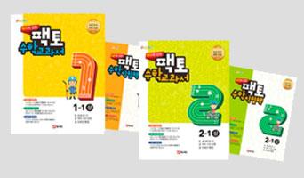 타임교육, 개정교과 과정 반영한 '팩토 수학 교과 시리즈' 런칭