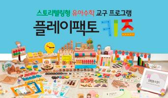 플레이팩토 키즈…가격 인상 전 마지막 CJ몰, GS샵 단독 특가 행사